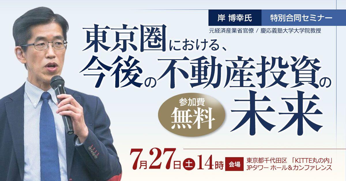 東京圏における、今後の不動産投資の未来【物件紹介あり】