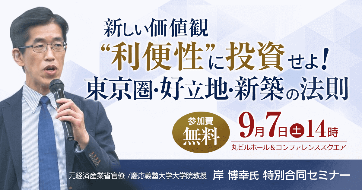 岸博幸氏・新築一棟投資法 特別合同セミナー9/7(土)開催