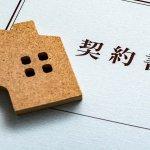 賃貸物件を売却して売却益が多く出た場合、節税方法はある?