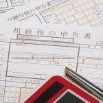 アパートの相続税評価額の計算方法はどう算出するの?