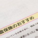 関東圏は地震リスクが高い!?保険料値上げについて
