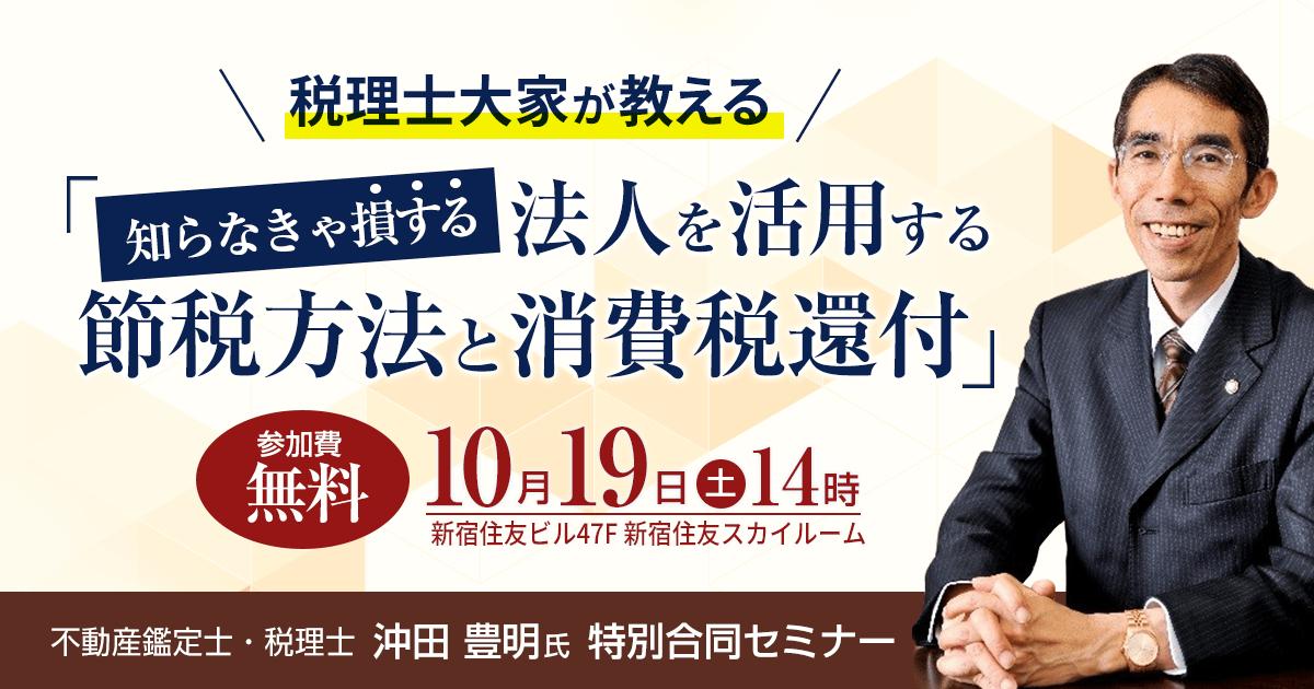 税理士大家が教える節税法 特別合同セミナー10/19(土)