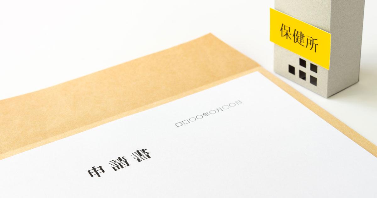 【民泊】旅館業法に基づく営業許可申請の流れ