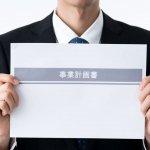 日本政策金融公庫から融資を受けて物件を購入する方法