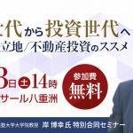 岸博幸氏・新築一棟投資法 特別合同セミナー11/23(土)開催