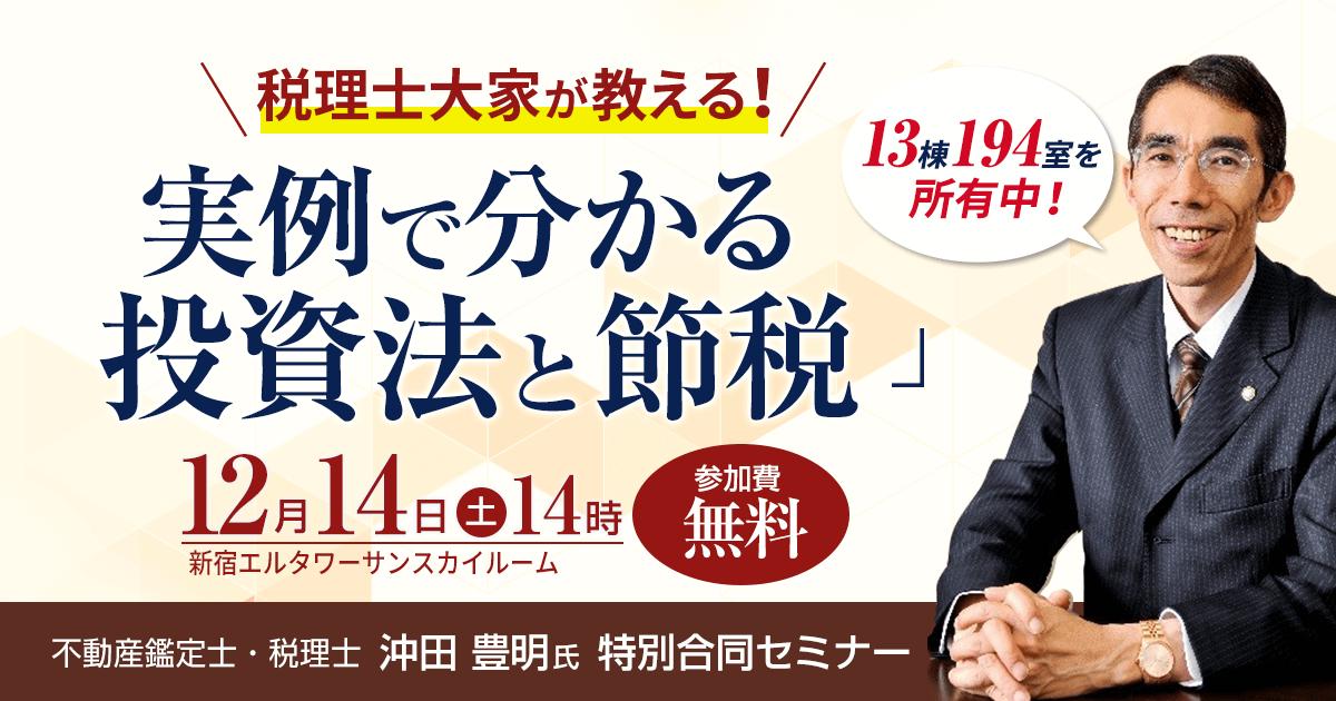 税理士大家が教える節税法 特別合同セミナー12/14(土)