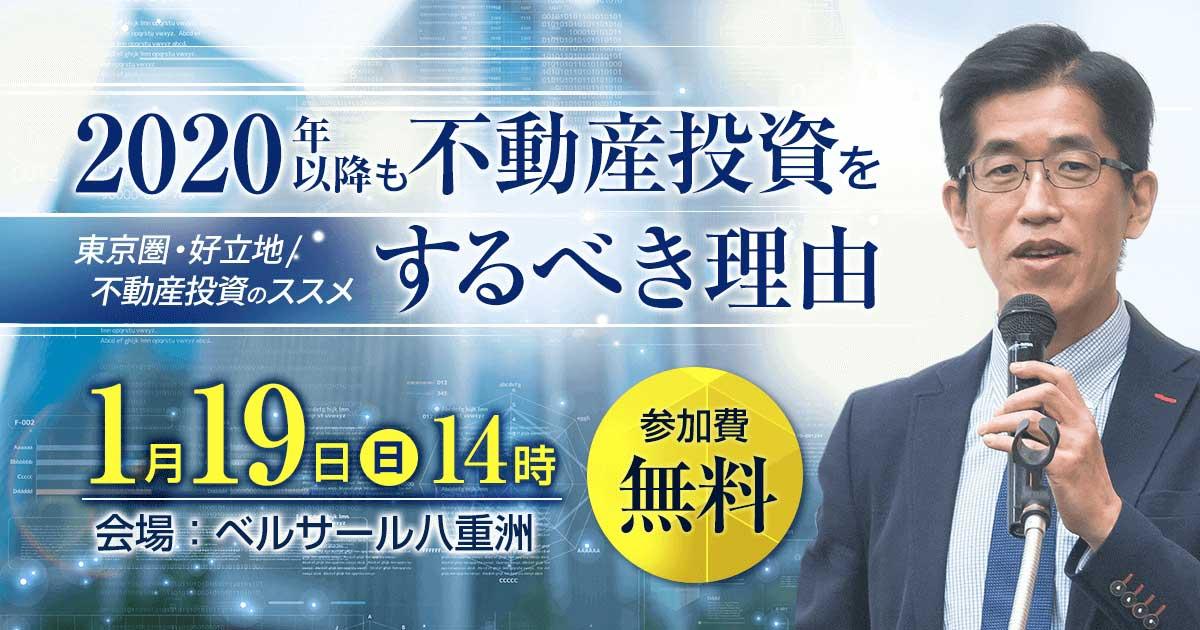 岸博幸氏・新築一棟投資法 特別合同セミナー1/19(日)開催