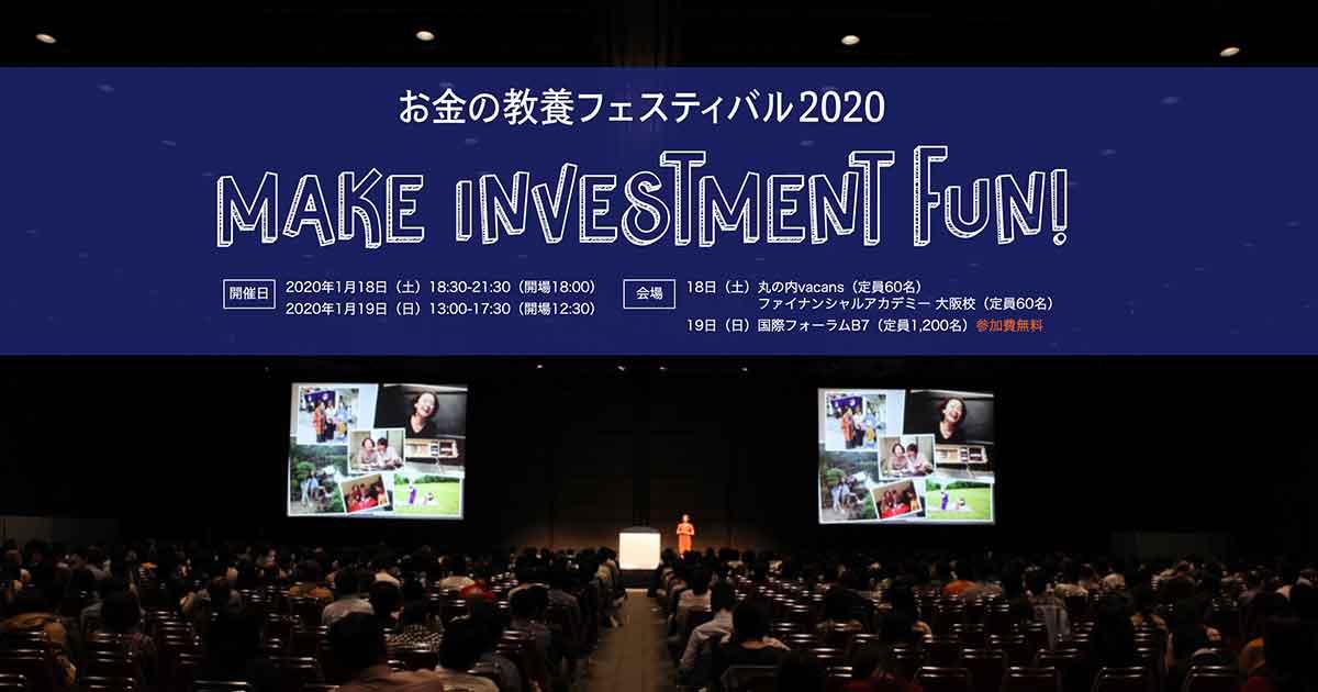 「お金の教養フェスティバル2020」ファイナンシャルアカデミー