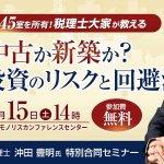 税理士大家が教える節税法 特別合同セミナー2/15(土)