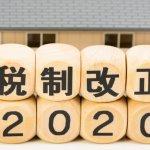 2020年度版 大家さんのための税制改正