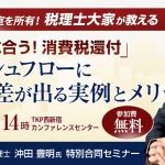 税理士大家が教える消費税還付 特別合同セミナー3/8(日)