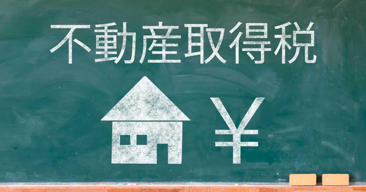 賃貸住宅業の新法案概要と不動産投資家に与える影響