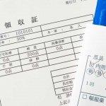 確定申告をする際に領収書の添付などは必要になる?