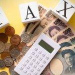 多額の借地更新料が入る予定…税金対策はある?