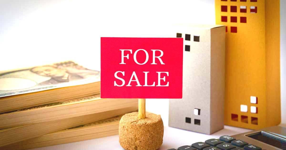 不動産を売却する際の譲渡申告と節税法