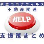 【最新版】新型コロナ/不動産分野への支援策まとめ
