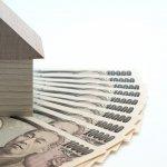 家賃減額して収入が減った…利用できる給付金は?
