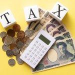 補助金を受け取った場合、消費税還付に影響する?