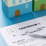 決済待ち物件で賃借人が退去予定です。買主に伝えるべき?
