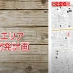 栄エリア再開発ラッシュ!名古屋の商業中心地復権へ