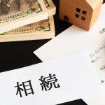 両親が亡くなり、アパート経営の借金が発覚したが相続するべき?