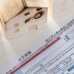 火災保険は10年一括払いと年払いのどちらがよい?