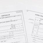 消費税課税事業者選択届出と青色申告承認申請の開業による期限の違いは?