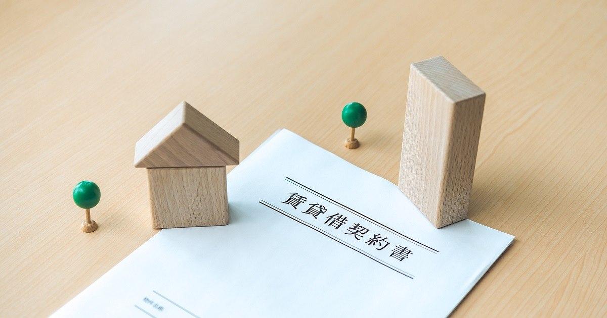 サブリース契約している管理会社を変えたいが、どうすればいい?