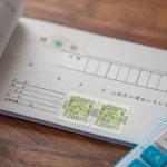 不動産売買代金の領収書を再発行した場合の収入印紙は必要?