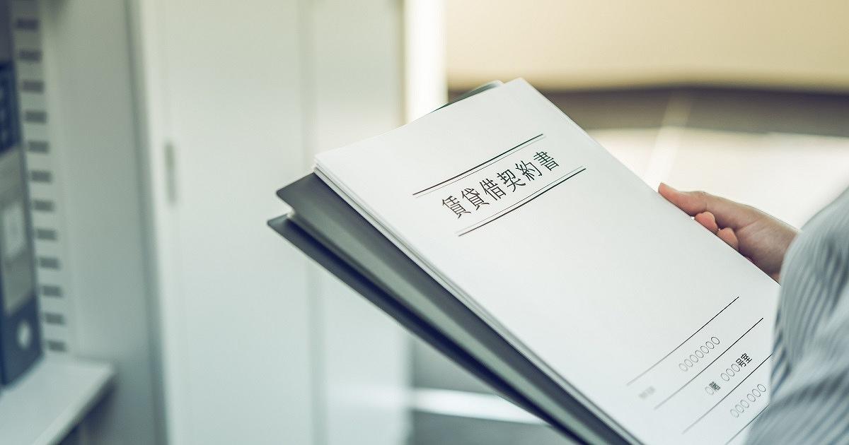 賃貸借契約書の特約内容は何がどこまで許される?