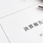 法人の決算書につける個別注記。賃貸業で注意するべきことは?