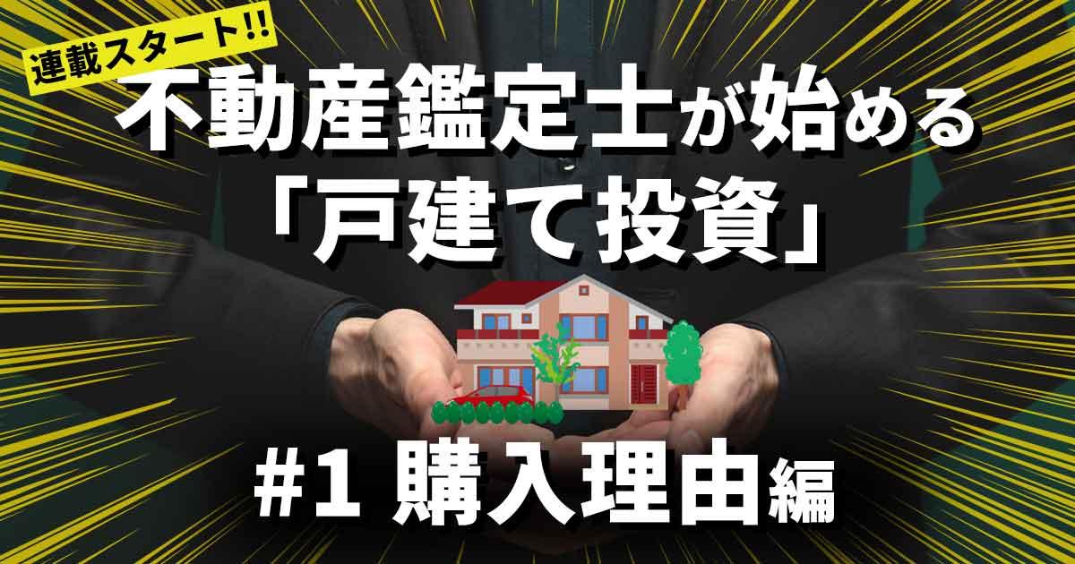 不動産鑑定士、投資用の戸建てを買う~購入理由編