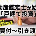 不動産鑑定士の戸建て投資/買付~引渡し編