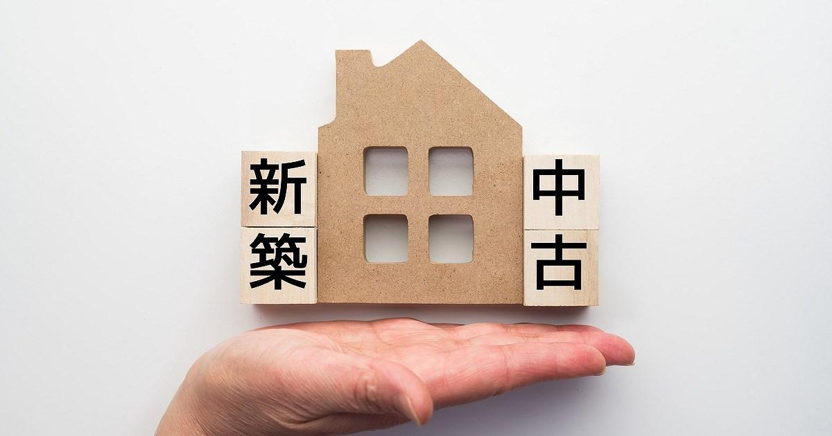 税理士目線で考える/投資するなら新築or中古?