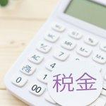 居住用物件を3年以内に事務所に賃貸したら消費税還付できる?