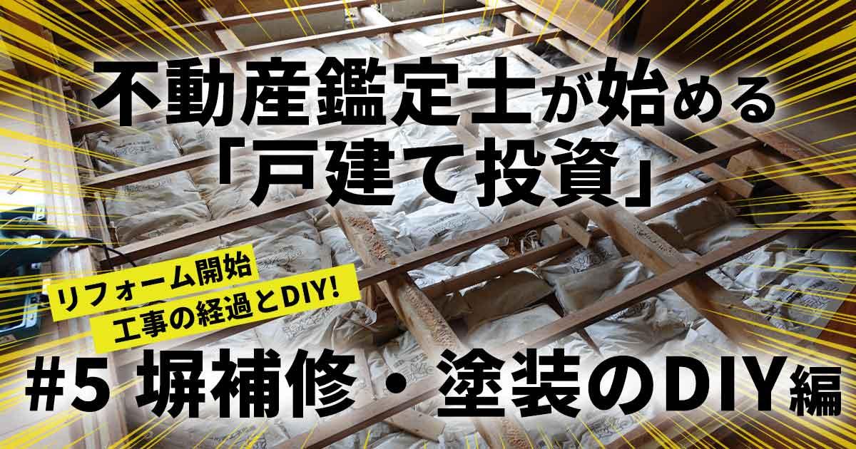 不動産鑑定士の戸建て投資~塀補修・塗装のDIY編